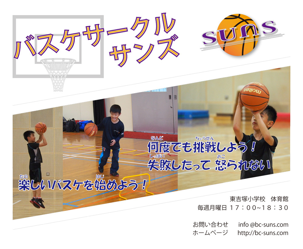 毎週月曜日 東吉塚小学校で開催している、バスケサークル サンズ
